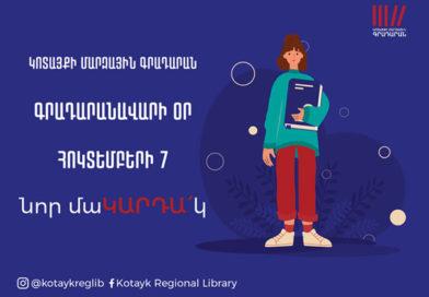 Գրադարանավարի օր